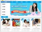 家教网站建设,家教网加盟,家教网创业,家教网租用,家教网加盟