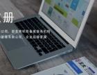 天津加急商标注册办理商标申请注册版权登记品牌资质