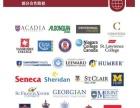加拿大本土留学移民公司—联邦国际留学移民咨询公司