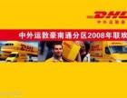 大厂DHL快递 大厂DHL国际快递 大厂DHL国际货运