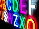 熙米广告led发光字制作专业的一站式led发光字制作一般
