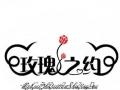 临夏县玫瑰之约文化传媒有限公司