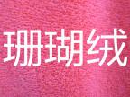 厂家直销价订做素色珊瑚绒  舒棉绒  北极绒  超柔  超柔短毛绒等