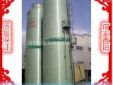 供应空气净化设备 玻璃钢脱硫除尘器环保设备 玻璃钢除尘器除尘塔