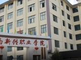 云南新兴职业学院五年制大专标准