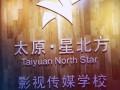 太原星北方传媒艺考培训