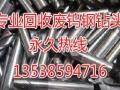 梅州梅县高价回收废钨钢、今日较新废钨钢价格
