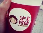 沪上阿姨奶茶加盟费用多少钱/奶茶加盟