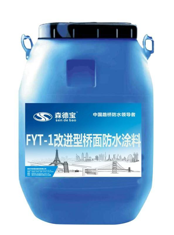 FYT-1改进型桥面防水涂料.jpg