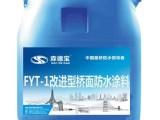 广州森德宝FYT-1改进型桥面防水涂料