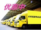 北京物流整车运输 零担运输