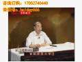 卜希旸草书教学光盘, 中国书法技法草书 12讲 8DVD