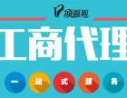 北京公司注册,股东变更,注销,资质,记账报税