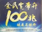 (免费用1个月)中国电信100M光纤宽带+超清电视