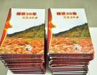 北京纪念册相册制作,水晶相册制作,老同学聚会相册制作厂家