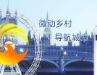 【微导航】开启城市互联网掌上移动平台