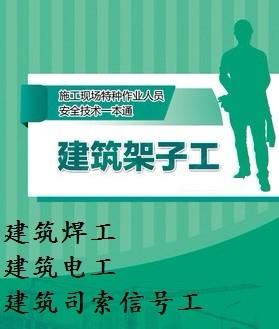 上海建筑电焊工证审证怎么办,电焊工考证