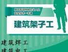 上海建筑焊割操作证培训,电焊工证考证