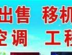 惠安县空调清洗,加液