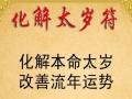 阴阳风水测字起名算卦八字改运化解朱老师易学研究协会