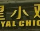 漳州皇小鸡鸡排加盟怎么样 皇小鸡鸡排加盟费 皇小鸡鸡排加盟