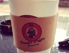 天津太平洋咖啡加盟方案