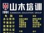 平阴九月电脑新开课山木培训