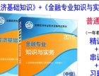 杭州经济师网校培训指导/杭州经济师人力资源类辅导来汉程教育