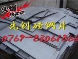 海东B50A250矽钢片型材