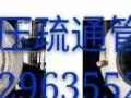 疏通管道高压疏通管道清理化粪池抽污水全漳州全龙海