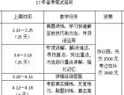 17年省考笔试,国考面试培训。2月11号开班,年前报名优惠多