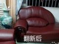 家庭沙发维修、沙发翻新、沙发补漆沙发换皮、沙发定制