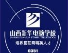 山西新华:平面设计培训,美工培训,UI界面培训