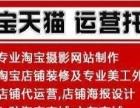 庆阳最专业的淘宝天猫京东店铺运营托管代运营