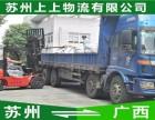 上上物流 苏州到广西西林县货运专线 整车零担 上门提货