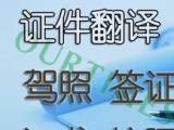 阳江翻译-专业笔译口译公司-资料证件翻译及盖章