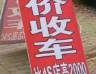 济南市最高价收购轿车 面包车