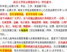 2017江苏科技大学连云港教学点成人高考报名火热进行中