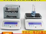 GP-300S固液体两用密度计