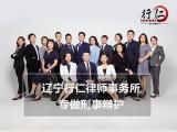 沈阳经济案件请律师辩护 可线上咨询行仁团队