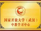 武汉初中学历如何提升自己 认准我单位 保障专本科