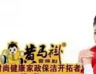 黄马褂曹操到健康家政贵阳服务中心