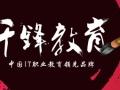 千锋上海PHP程序员是怎样炼成的