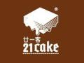 21cake加盟