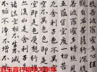 东城区和平里成人书法培训