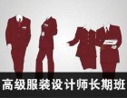 上海服装裁剪培训 高级服装设计培训,滚动开课