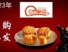 2018南宁月饼批发团购厂 安泰食品厂