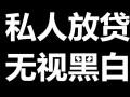 私人放贷 小额空放 远程网贷 借贷宝今借到米房无忧放款老板
