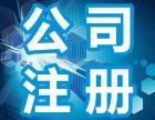 海珠区提供办公室挂靠注册公司 广州展览公司注册专业代理