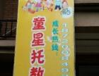 童星托教中心(幼儿园)